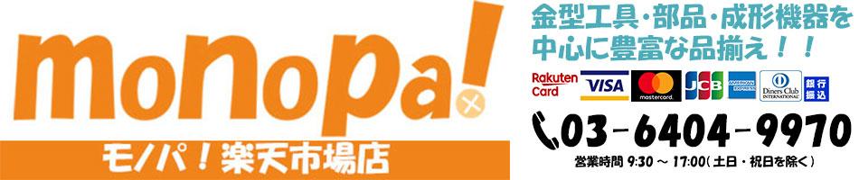 モノパ!楽天市場店:金型工具・部品・成形機器・輸入工具などを豊富に取り扱いしています。