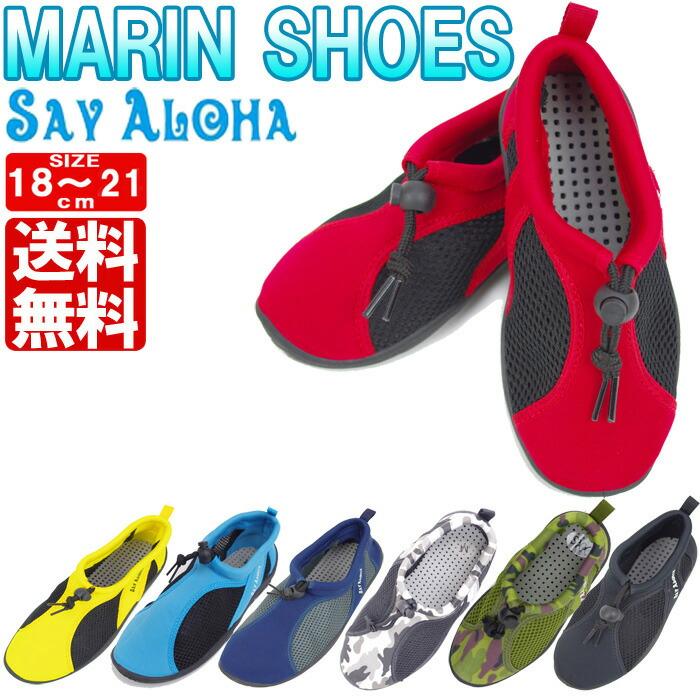 Marine Footwear Kids Junior Jr Say Aloha Water Shoes Beach Boy Uni Gift