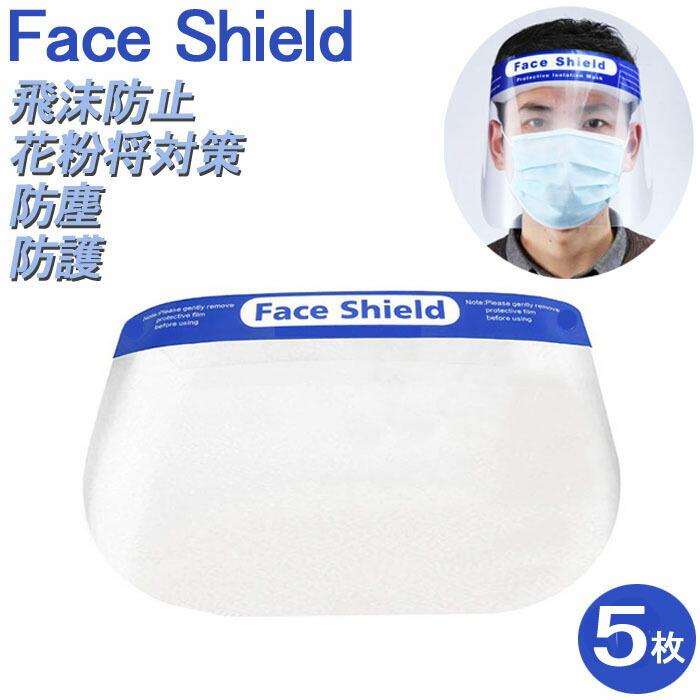送料無料 フェイスシールド 5枚入り 在庫あり 保護シールド 透明 飛沫防止 クリア 簡易式 男女兼用 顔ガード 接客 5枚セット 対面 介護 軽量 フリーサイズ 人気 おすすめ フェイスガード 日本限定