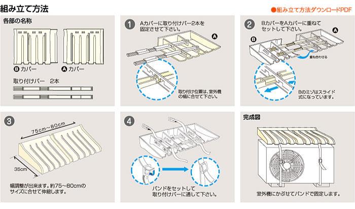 共有 2500 日元或更多在空调外机罩直到 26,13:59 尘土室外机针对雨雪太阳