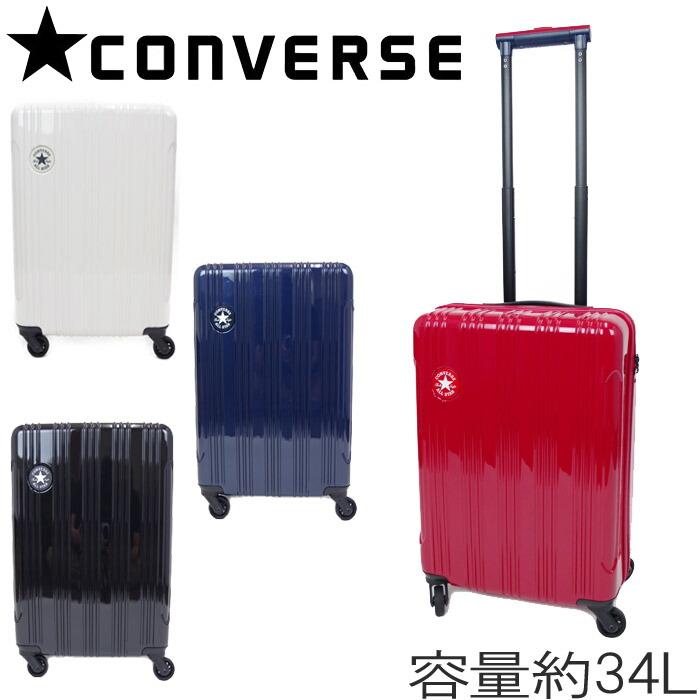コンバース キャリーケース 機内持ち込み ジッパーキャリー スーツケース メンズ レディース 全4色 34L S CONVERSE 16-00 キャリーバッグ ケース バッグ かわいい 旅行 トラベル 修学旅行 出張 ビジネス 軽量 ハード TSAロック 送料無料
