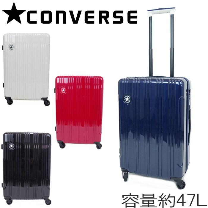 コンバース キャリーケース ジッパーキャリー スーツケース メンズ レディース 全4色 47L M CONVERSE 16-01 キャリーバッグ ケース バッグ かわいい 旅行 トラベル 修学旅行 出張 ビジネス 軽量 ハード TSAロック 送料無料