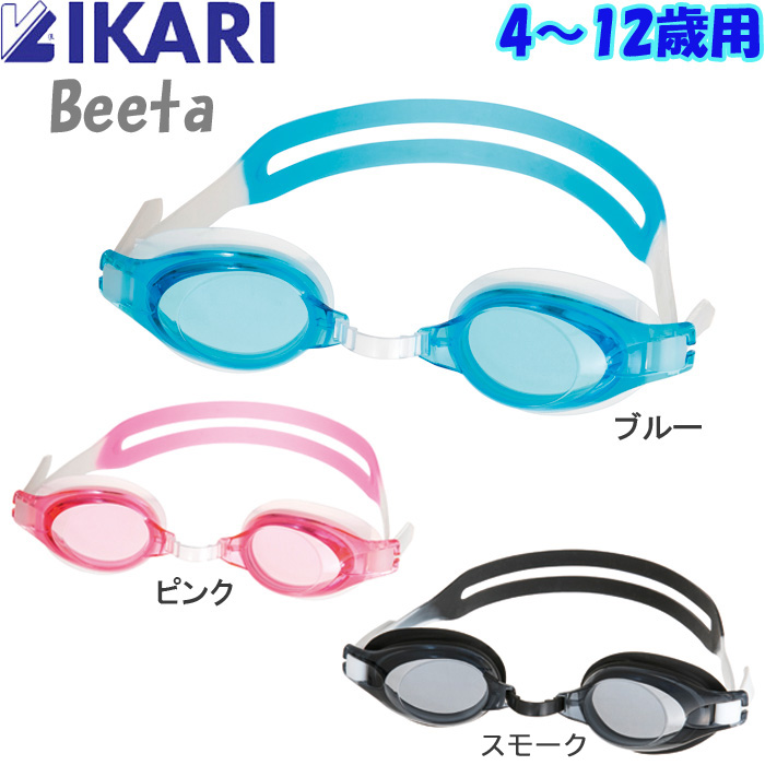 aab37cd38 Child 4-12 years old business of the goggles swimming youth child swimming  goggles Ikari IKARI beater Beeta AG279 boy   woman