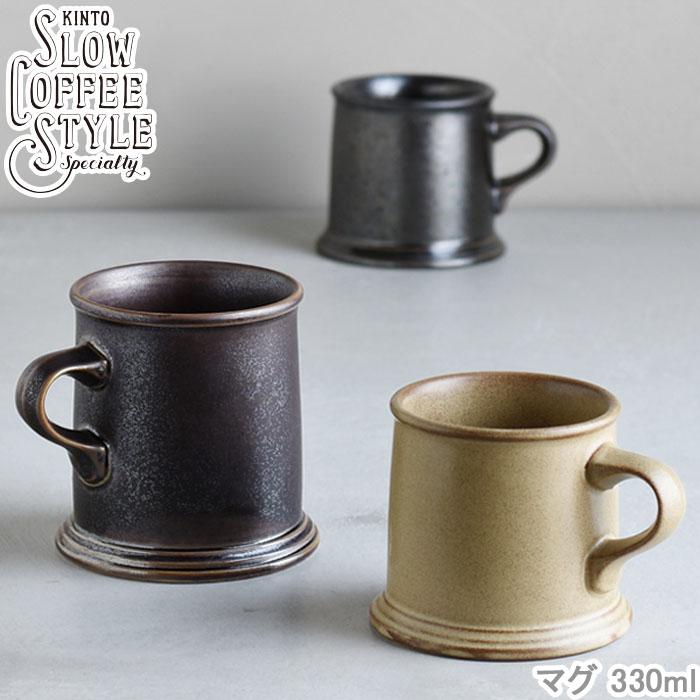 マグカップ コーヒーカップ 330ml コーヒーマグ SLOW 正規認証品 新規格 COFFEE 大人気! STYLE 食器 磁器製 マグ Specialty 食洗機対応 コップ
