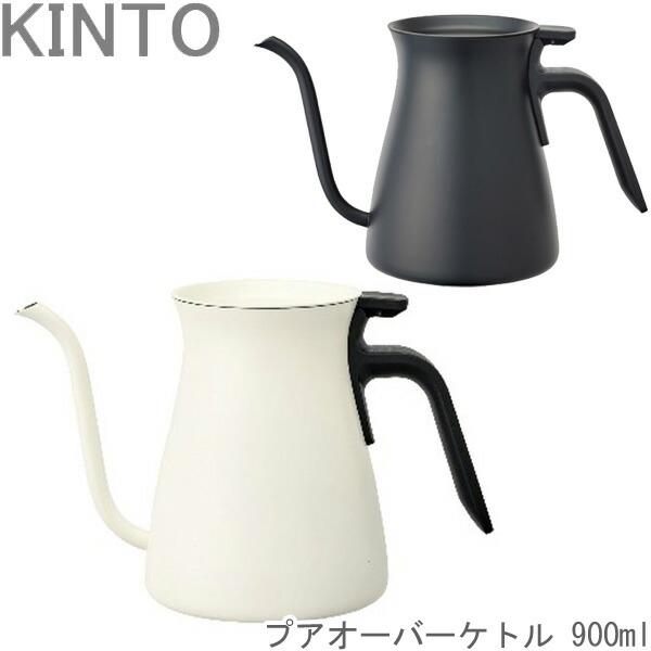KINTO コーヒー用ケトルト ステンレスケトル プア オーバー ケトル POUR OVER KETTLE 900ml ブラック/ホワイト ドリップケトル コーヒーケトル ステンレス 食洗機対応 直火対応 やかん 細口 コーヒーポット 送料無料