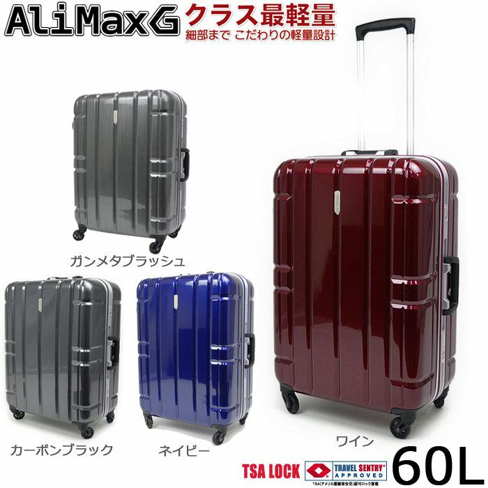 送料無料 スーツケース キャリーケース 軽量 アジアラゲージ AliMax-D240 60L トラベルキャリー クラス最軽量 3~5泊程度 トラベルバッグ 旅行バッグ ビジネスキャリー