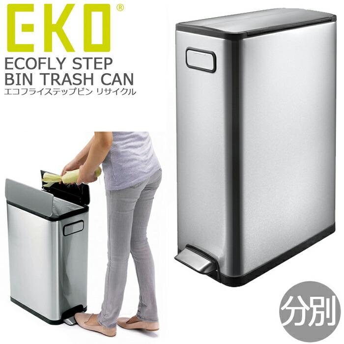 送料無料 ゴミ箱 45L 分別 EKO エコフライ ステップビン キッチン ステンレス ごみ箱 ダストボックス リサイクル