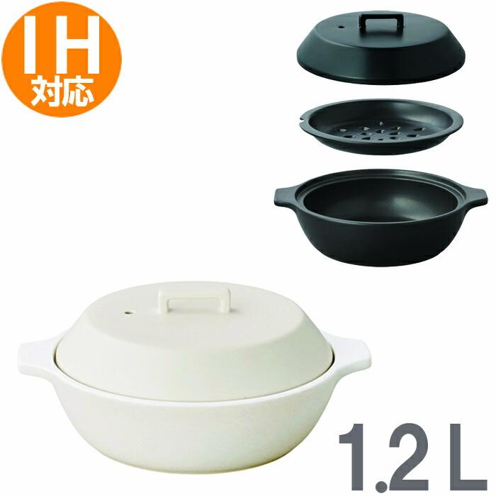 送料無料 土鍋 KAKOMI カコミ 1.2L IH対応 1~2人用 両手鍋 どなべ 調理器具 陶器製 ガス 火対応 調理用品 キッチン用品 卓上鍋 陶器鍋 すのこ付き