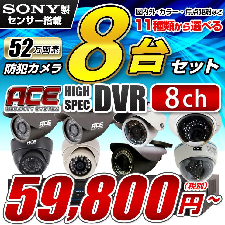 【8ch】防犯カメラ 監視カメラ [録画機 + 52万画素 選べるカメラ8台セット] モーション検知 [防水 暗視 広角] スマホ Android 屋内 屋外 遠隔監視 [1年保証] エース ACE