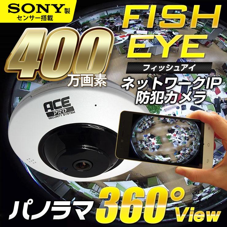防犯カメラ 【360°を一望できるフィッシュアイ(魚眼レンズ)】 [有線式]IPカメラ 【超高画質 400万画素】監視カメラ ネットワークカメラ 魚眼カメラ 屋内専用 スマホ・PCで遠隔監視 microSD録画 動体検知 赤外線暗視もOK【送料無料】