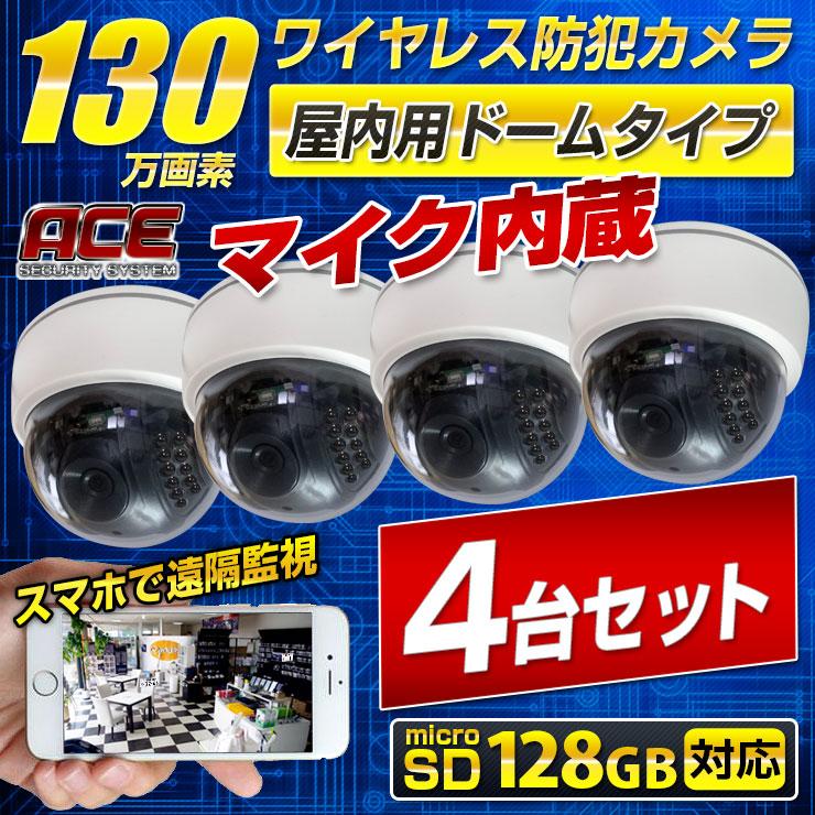防犯カメラ マイク内蔵型【プリレコード機能!さらにAP機能で超速!WiFi設定】【屋内IP4台セット】ワイヤレス 屋内用ドーム WiFi 無線 監視カメラ IPカメラ[130万画素]スマホで見れる!動体検知-メールでお知らせ!ネットワークカメラ SDカード録画