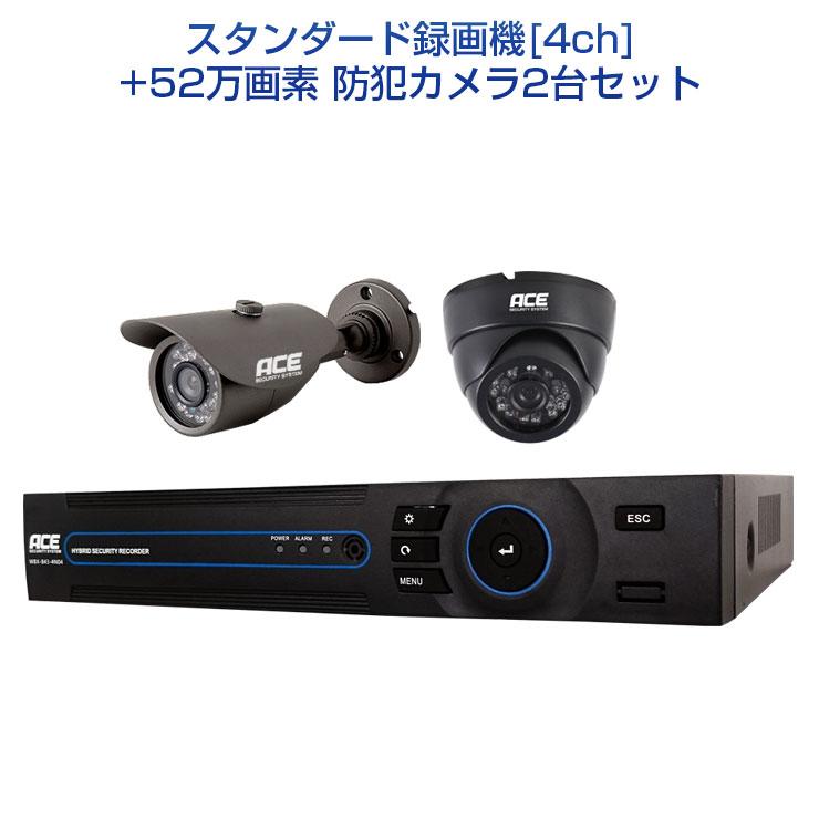 防犯カメラ 監視カメラ[録画機+選べるカメラ2台セット] ズーム機能付カメラも選択可 モーション検知 【防水 暗視 広角 高解像度】スマホ Android 屋内 屋外 遠隔監視【送料無料】 エース ACE 52万画素