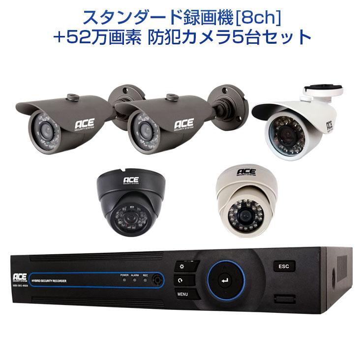 【8ch】防犯カメラ 監視カメラ [録画機 + 52万画素 選べるカメラ5台セット] モーション検知 [防水 暗視 広角] スマホ Android 屋内 屋外 遠隔監視 [1年保証] エース ACE