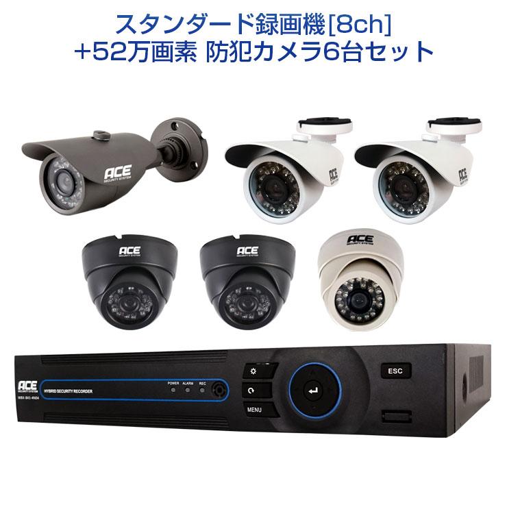 【8ch】防犯カメラ 監視カメラ [録画機 + 52万画素 選べるカメラ6台セット] モーション検知 [防水 暗視 広角] スマホ Android 屋内 屋外 遠隔監視 [1年保証] エース ACE