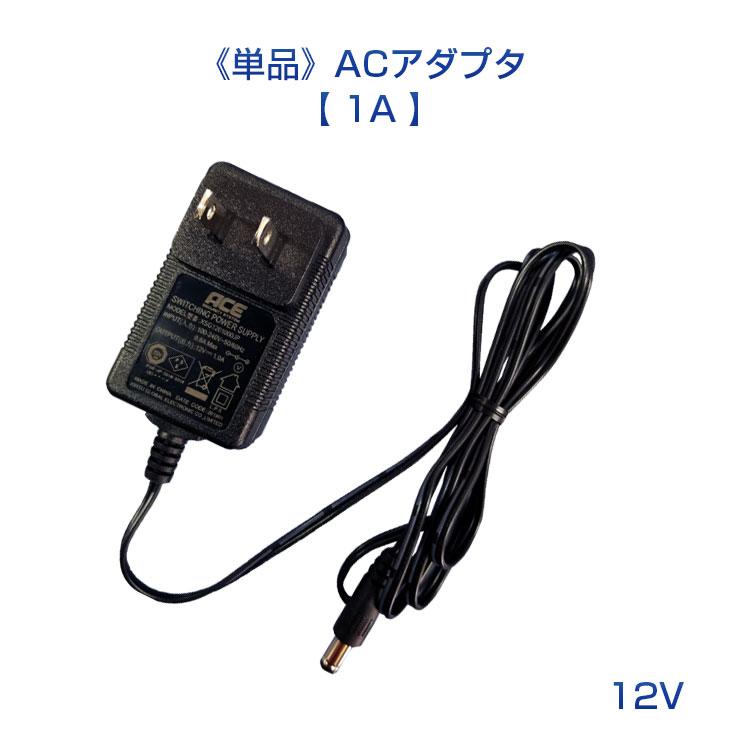 ACアダプター12V 1A 新登場 PSE取得の安心モデル 単品 PSEマーク取得済 ACアダプタ 電源 DC 12V φ2.1 センタープラス 上質
