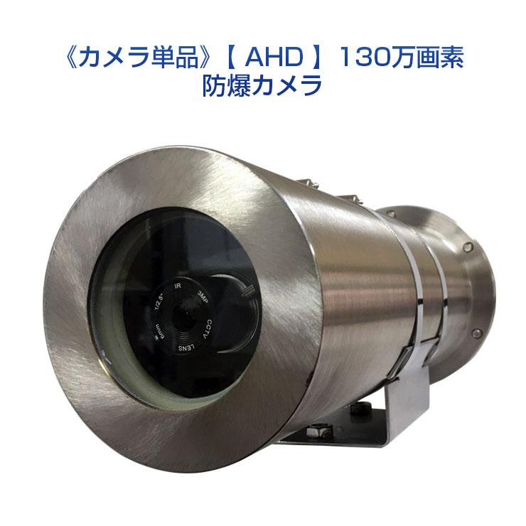 【 防爆カメラ 】 AHD 130万画素 防犯カメラ 監視カメラ 焦点距離6mm SONY製1/3インチCMOSセンサー ACEセキュリティシステム エース 【1年保証】