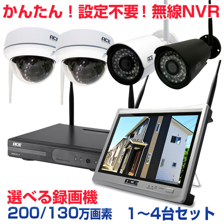 防犯カメラ ワイヤレス 屋外 屋内 NVR [ネット環境無しでも見れる!設定不要! 無線NVR + 200/130万 無線IPカメラ1~4台セット]12インチモニタ一体型選択可 WiFi 無線 監視カメラ 出先からスマホで見れる リレーアタック対策に