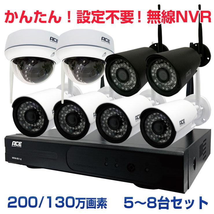 防犯カメラ【8ch】NVR ワイヤレス 屋外 屋内 [ネット環境無しでも見れる!設定不要! 8ch無線NVR + 200/130画素 無線IPカメラ5~8台セット] WiFi 無線 監視カメラ 出先からスマホで見れる ネットワークカメラ リレーアタック対策
