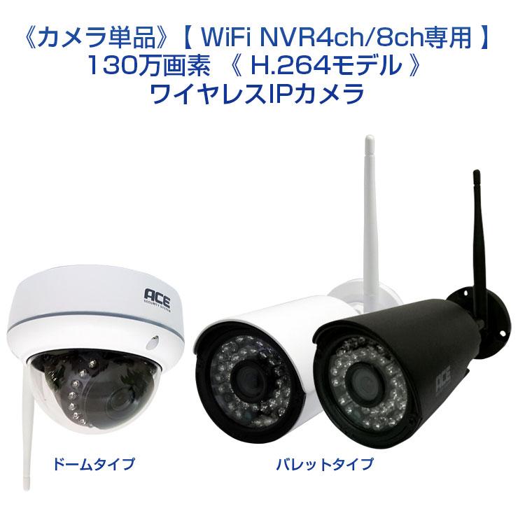 防犯カメラ【NVR録画機専用】 [130万画素(H.264)] 無線IPカメラ 単品 追加用 【リピーター機能で通信距離3倍】ワイヤレス 屋内・屋外用 WiFi 無線 監視カメラ ネットワークカメラ