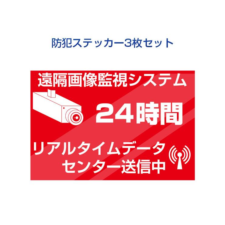 [MONOSUPPLY]【防水加工】防犯ステッカー 屋外に貼ってもOK 低コストで防犯対策!防犯カメラやダミーカメラとの併用でさらに効果的! 3枚セット 防犯シール【激安】
