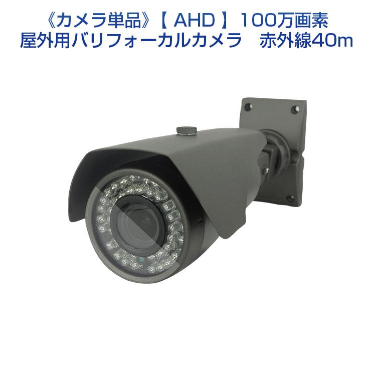 【AHD専用】防犯カメラ 監視カメラ 単品【100万画素】バリフォーカルカメラ【2.8mm ~ 12mm】【赤外線照射距離40m】屋外用 バレットタイプ【防水 赤外線暗視 広角/望遠 高解像度】ACEセキュリティシステム エース【1年保証】