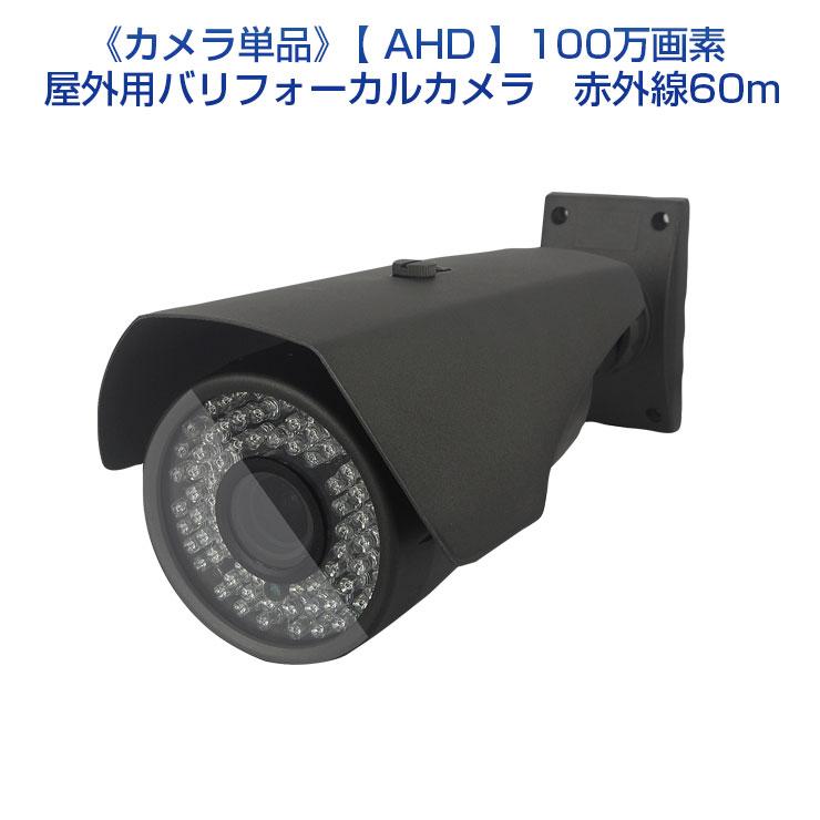 【AHD専用】防犯カメラ 監視カメラ 単品【100万画素】バリフォーカルカメラ【2.8mm ~ 12mm】【赤外線照射距離60m】屋外用 バレットタイプ【防水 赤外線暗視 広角/望遠 高解像度】ACEセキュリティシステム エース【1年保証】