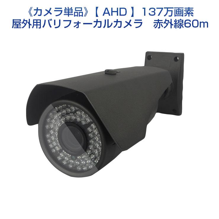 【AHD専用】防犯カメラ 監視カメラ 単品【137万画素】バリフォーカルカメラ【2.8mm ~ 12mm】【赤外線照射距離60m】屋外用 バレットタイプ【防水 赤外線暗視 広角/望遠 高解像度】ACEセキュリティシステム エース【1年保証】