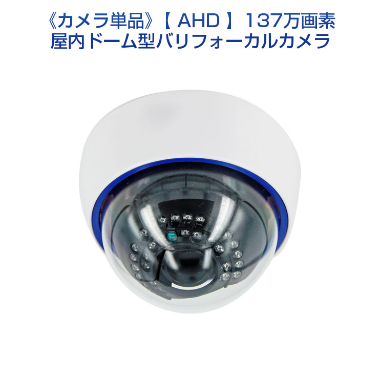 【AHD専用】防犯カメラ 監視カメラ 単品【137万画素】屋内用ドーム バリフォーカルカメラ【2.8mm ~ 12mm】【 赤外線暗視 広角/望遠 高解像度】ACEセキュリティシステム エース【1年保証】