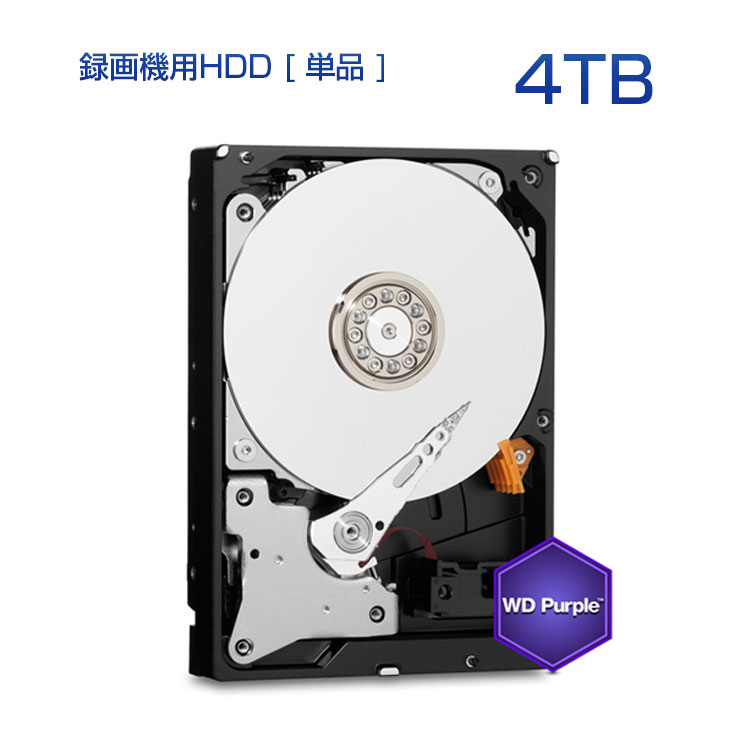 【単品】《ACE録画機用》HDD【4TB】Western Digital ウエスタンデジタル WD40PURZ SATA 6Gbps対応3.5型