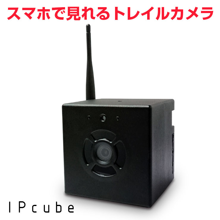 防犯カメラ トレイルカメラ スマホで見れるワイヤレスIP 充電式 置くだけカメラ【IP cube】インテリアに馴染むキューブ型 屋外・屋内兼用 プリレコード★APなど豊富な機能★ 監視カメラ IPカメラ ネットワークカメラ 無線 WiFi【送料無料】