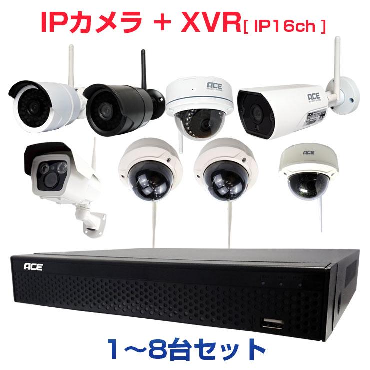 防犯カメラ【 XVR ハイブリッド録画機+無線カメラ1~8台セット】 ワイヤレス 屋内・屋外用 WiFi 無線 監視カメラ [243/130万画素] IPカメラ 出先からスマホで見れる! ネットワークカメラ 遠隔監視[IP16ch対応録画機セット]