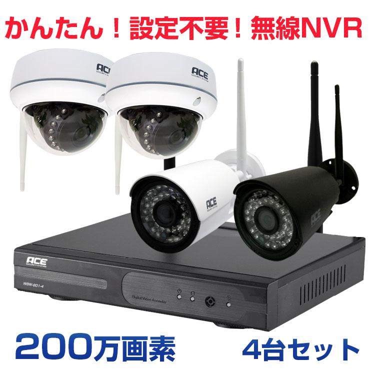 防犯カメラ ワイヤレス 屋外 屋内 NVR【H.264】 [ネット環境無しでも見れる!設定不要! 無線NVR+無線IPカメラ4台セット] WiFi 無線 監視カメラ[200万画素] 出先からスマホで見れる ネットワークカメラ