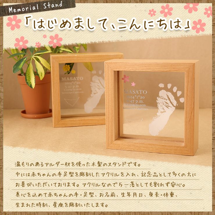 Monosupply rakuten global market in the monosupply baby shower in the monosupply baby shower gifts and storks gift memorial names put gift wooden memorial stand baby hands and feet with sculptured acrylic name negle Images
