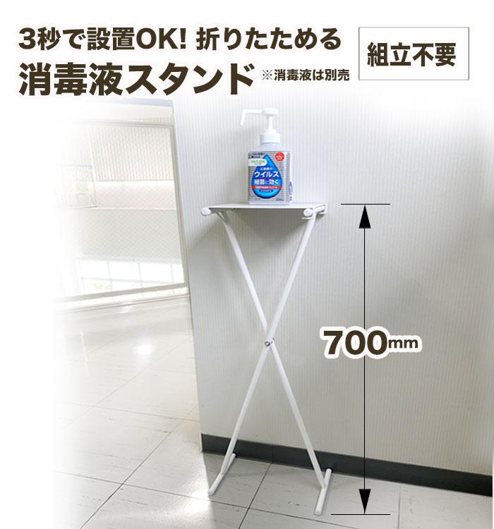 アルコール消毒液スタンド 送料無料 日本製 ポンプスタンド ポンプ台 アルコールスタンド コロナ対策 H700mm ハイクオリティ monoKOZZ 消毒液 消毒液置き アイアン アルコール消毒液ポンプスタンド 即納 商店