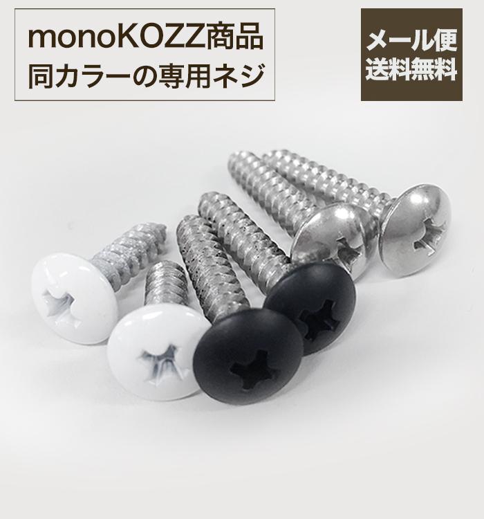 メール便送料無料 monoKOZZ 高級 タオルハンガー アイアン タオル掛け ネジ サイズ デザイン オシャレ シンプル 16mm 25mm アイアンタオルハンガー お見舞い