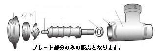 ROYAL(アルファ・ローヤル) ミートチョッパー 42用 プレート 6.4mm 【旧名:喜連ローヤル】