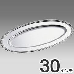 和田助製作所 業務用 バンケットウェア 皿 B淵 魚皿 30インチ 1004-4300