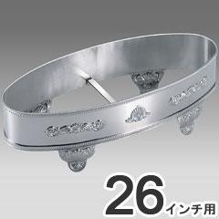 和田助製作所 業務用 バンケットウェア スタンド S型 魚飾台 26インチ用 1104-0262