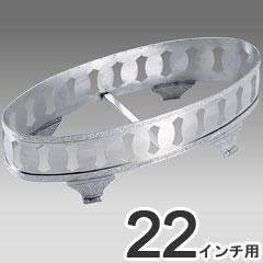 和田助製作所 業務用 バンケットウェア スタンド モンテリー 魚飾台 22インチ用 1104-3220