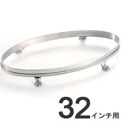 和田助製作所 業務用 バンケットウェア 魚 ビュッフェスタンド 32インチ用 1114-0320
