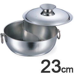 和田助製作所 IH対応 電磁しゃぶしゃぶ鍋 ステンレス柄 仕切付 23cm 3311-0232