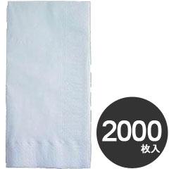 業務用 紙ナプキン(ペーパーナプキン) 白無地 8ッ折 45cm 2枚重ね 2000枚入