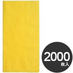 業務用 紙ナプキン(ペーパーナプキン) カラーナプキン 8ッ折 45cm 2枚重ね レモン 2000枚入