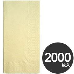 業務用 紙ナプキン(ペーパーナプキン) カラーナプキン 8ッ折 45cm 2枚重ね クリーム 2000枚入