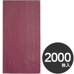 業務用 紙ナプキン(ペーパーナプキン) カラーナプキン 8ッ折 45cm 2枚重ね ボルドー 2000枚入