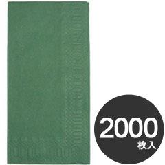 業務用 紙ナプキン(ペーパーナプキン) カラーナプキン 8ッ折 45cm 2枚重ね フォレストグリーン 2000枚入
