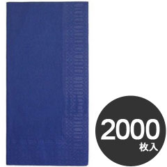 業務用 紙ナプキン(ペーパーナプキン) カラーナプキン 8ッ折 45cm 2枚重ね ディープブルー 2000枚入
