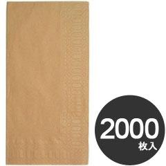 業務用 紙ナプキン(ペーパーナプキン) カラーナプキン 8ッ折 45cm 2枚重ね ブラウン 2000枚入