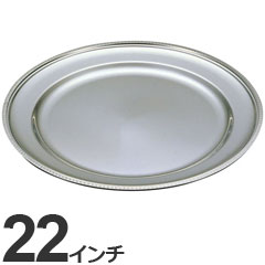 三宝産業 ユキワ 業務用 食器 バンケットウェア 菊淵 丸皿 22インチ 0242 1220-22