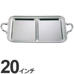 三宝産業 ユキワ 業務用 食器 バンケットウェア B淵 角盆 仕切り付き 手付 20インチ 0243 9101-20